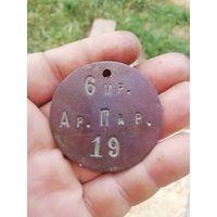Царский военный увольнительный жетон#2 Мортиры (Царская Артилерия) латунный в отличном состоянии не с рубля