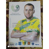 Неман (Гродно)-Динамо Брест-2020