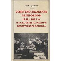 Боровская. Советско-польские переговоры 1918-1921 гг. и их влияние на решение белорусского вопроса