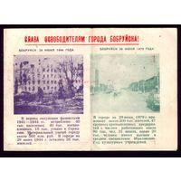 1979 год Бобруйск
