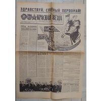 """Газета """"Красная звезда"""" 1 мая 1971 г. Прием в кремле космонавтов (оригинал)"""