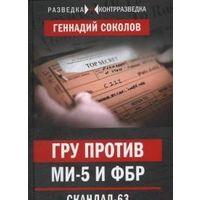 Соколов. ГРУ против МИ-5 и ФБР. Скандал-63