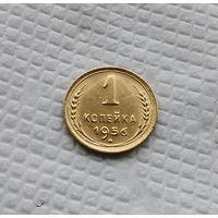 1 копейка. 1956 год .СССР #2