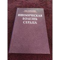 Ишемическая болезнь сердца | Горбачев Владимир Васильевич