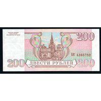 Россия 200 рублей 1993г серия БК 4365752 UNC