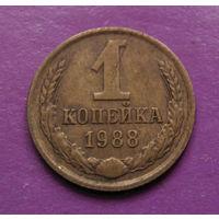 1 копейка 1988 года СССР #05