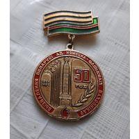 50 лет освобождения Беларуси от немецко-фашистских захватчиков