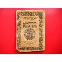 Книга 1919г. Народная библиотека А.С. Пушкин. Борис Годунов.