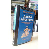 Деяния апостолов. Историко-филологический комментарий. Главы 1 - 8