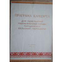Праграма канцэрта для ўдзельнiкаў рэспублiканскай нарады перадавiкоў сельскай гаспадаркi. 1956 г.