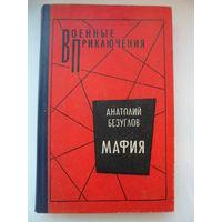 Анатолий Безуглов Мафия // Серия: Военные приключения