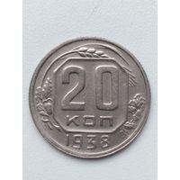 20 копеек 1938г