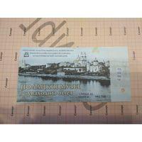 Входной билет в музей Полоцка
