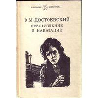 Ф.Достоевский Преступление и наказание