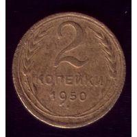 2 копейки 1950 год