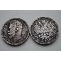 1 рубль 1904. Красивая копия