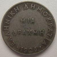 Греция 1 драхма 1926 г. (символ В отсутствует) (gl)
