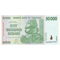 Зимбабве 50000 долларов 2008 UNC (редкая)