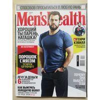 Журнал ''Men's Health'' ноябрь 2015