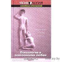Психология и психоанализ любви. Хрестоматия.