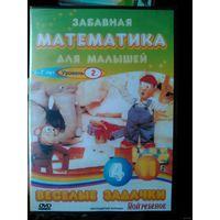 Забавная математика для малышей : ВЕСЕЛЫЕ ЗАДАЧКИ : 2 ур. (Лицензия)