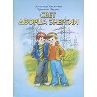 СВЕТ ДВОРЦА ЭНЕРГИИ рассказ для детей 2008г.