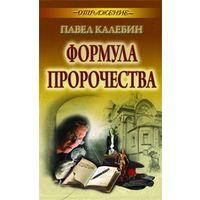 Формула пророчества. Обладание формулой Солодова может дать большое могущество. Начинается охота за тетрадью.