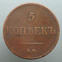 5 копеек 1833 ЕМ, Отличная! Рельеф! С 1 Рубля!