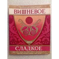 133 Этикетка от спиртного БССР СССР Брест