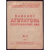 Блокнот агитатора #17-1946
