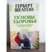 """Книга Герберт Шелтон """"Основы здоровья"""""""