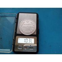 Монета полтина 1839