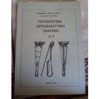 Гістарычна- археалагічны зборнік No9 (ГАЗ)