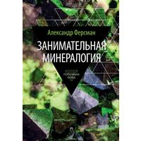 Александр Ферсман. Занимательная минералогия