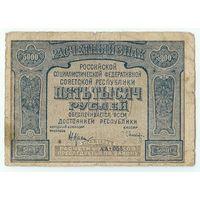 Р.С.Ф.С.Р., 5000 рублей 1921 год.