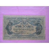 50 карбованцев 1918 г. Выпуск Деникина