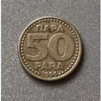 Югославия 50 пара 1994 г.