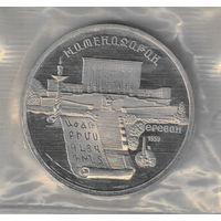 5 рублей 1990 Матенадаран пруф запайка