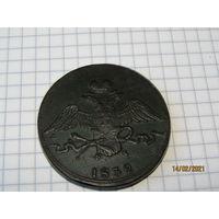10 копеек 1832 ем - фх