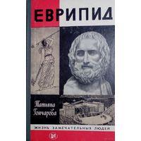 Еврипид