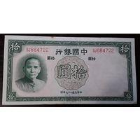 Китай.  10 юаней 1937