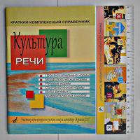 Культура речи. Краткий комплексный справочник + закладка в подарок