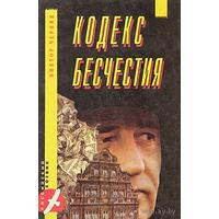 Виктор   Черняк .  Кодекс   бесчестия