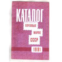 Каталог почтовых марок СССР 1981 год