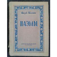 Якуб Колас. Паэмы. Прыжыццевае выданне. 1946 г.