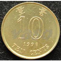 205:  10 центов 1998 Гонконг