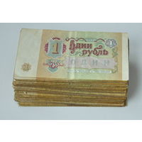 1 рубль 1961 и 1991 года ( 100 шт. )