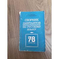 Сборник диктантов по русскому языку 7 - 8 классы