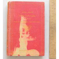 Карл Маркс КАПИТАЛ голландское издание 1910-1915 года