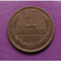 1 копейка 1988 года СССР #06